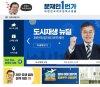 """신동욱 """"문재인 1번가, 최초 인정… 빛 좋은 개살구 쇼핑몰"""""""