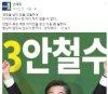 """디자이너 출신 손혜원 의원 \""""안철수 합성 포스터는 국민 속인 것\"""""""