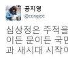 """공지영 """"심상정은 주적을 문재인으로 삼은 듯"""""""