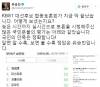 """유승민 """"문재인, 북한이 주적이냐""""…대선토론 후 실검 1위 인증"""