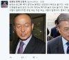 """신동욱, 송민순 회고록 쪽지 공개에 """"문재인, 안보장사 부도난 꼴"""""""