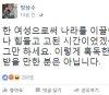 """정상수, 박근혜 전 대통령 과거 옹호글 \""""한 여성이 얼마나 힘들었겠나…비판 받을 분 아냐\"""""""