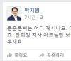 """박지원 """"문재인 아들, 준용씨 어디 계시나요 아버지 안 돕나"""""""