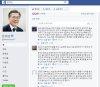 """문재인 \""""동성애 합법화 반대\""""…페이스북 비판 댓글 몰려"""