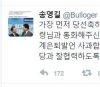 """송영길 \""""안철수 정계은퇴 발언, 사과한다…국민의당과 잘 지내겠다\"""""""