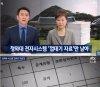 """JTBC \""""박근혜 정부, 청와대 자료 안 남겨…문재인 정부 초기 안정화 차질\"""""""
