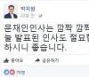 """박지원, 문재인 대통령 인사 관련 \""""잘 하시니 좋다\"""" 긍정 발언"""