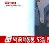 朴 서울중앙지법 도착…사복입고 무표정·스스로 올림머리