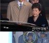 피고인 박근혜 법원 출석, 사복 차림에 올림머리…다소 수척한 모습(사진·영상)