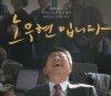 문재인 대통령, 영화 '노무현입니다'에서 '통편집'된 웃지 못할 사연은?