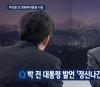 """주진형 """"피고인 박근혜 씨·강도짓·정신 나간 발언…"""" 네티즌 '핵 사이다'"""
