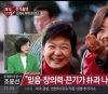 """조윤선 """"대통령님, 드라마 혼술남녀 보세요""""…특검, 조 전 장관 문자공개"""