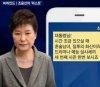 """조윤선, 박근혜에 문자로 """"혼술남녀·질투의 화신·삼시세끼 보세요"""""""