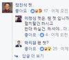 """박지원 페이스북에 남긴 정진석의 댓글 """"쳇.."""""""