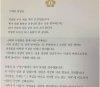"""노회찬, 김정숙 여사에게 받은 편지 내용 공개…""""지혜를 빌려주시면 좋겠습니다"""""""