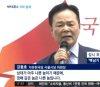 """강동호 한국당 지역위원장 \""""문재인, 친북에 종북…정치보복 시작\"""" 막말 논란"""
