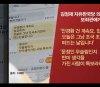 """김정재 """"오늘은 조국 조지는 날"""" 문자 논란"""