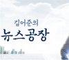 """김어준 \""""고영태 구속시킨 권순호 판사, 정유라 영장 기각 예상했다\"""""""
