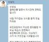 """국민의당 이유미, 기자들에게 카톡…\""""당이 지시해놓고 꼬리 자른다\"""""""