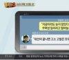 문준용 특혜 의혹 조작, 국민의당 이유미·이준서가 나눈 카톡 대화