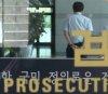 '박근혜 5촌 살인사건' 수사기록 곧 공개…'재수사 가능성' 배제할 수 없어