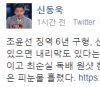 """신동욱, 조윤선 징역 6년 구형에 \""""최순실 독배 원샷 한 꼴\"""""""