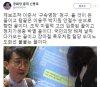 """이준서·이유미 동생 구속영장 청구에 신동욱 \""""국민의당 해체 날짜 다가오는 꼴\"""""""