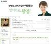 """""""당신도 밥하는 아줌마야!"""" 이언주 의원 막말 논란…공식 블로그에 네티즌 항의"""