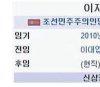 """""""문재인·이재명은 북한 정치인""""···위키백과로 명예훼손한 IT업체 대표 기소"""