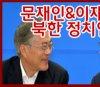 문재인 대통령, 이재명 성남시장이 북한의 정치인이 된 사연은?(영상)