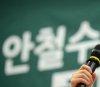 安의 서울시장 출마說, 藥인가 毒인가?