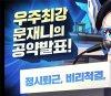 """""""문재인 대통령이 왜 수영복 입은 여자로?""""…인기 스마트폰 게임 국가 정상 성상품화 논란"""