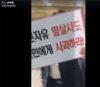 """손혜원, 한국당 시위 생중계 """"부끄러운 줄 알아야""""…한국당 """"찍지마"""""""