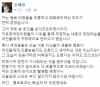 """손혜원, 자유한국당 의원들 시위에 """"더 효율적으로 도와드리겠다"""""""