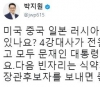 """박지원, 문 정부 4강 대사 인선에 """"또 국내 선거 있나? 전부 캠프인사 출신"""""""