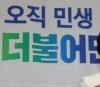"""박지원, 추미애 '형제 당' 발언에 """"민주당이 언제 우리 형제 취급 했나?"""""""