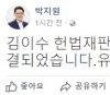 """'김이수 부결' 박지원 """"이 정권은 오만의 극치, 나사 빠진 정권"""" 맹비난"""