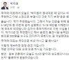 """박지원 """"추미애 대표 그렇게 계속하면 큰코다친다"""""""