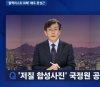 "JTBC 뉴스룸, 문성근 ""특수공작, 노사모 가입이 결정적…김여진, 어린아이들 있어"""