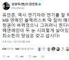 """최민희, MB 블랙리스트 부인한 유인촌에 \""""최소한의 양심은 갖고 살라\"""""""
