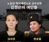 북한 노동당 핵심인물로 약진한 '김정은의 여인들'