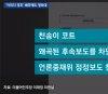 박근혜 전 대통령 '천송이 코트' 발언 오류 지적한 언론사에 법적 대응 지시