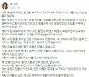 """류여해 """"'포항 지진은 천벌' 발언 보도는 의도적 왜곡…가짜뉴스 근절돼야"""""""