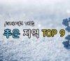 '최저 영하 91.2도'에선 무슨 일이? 세계에서 가장 추운 지역 TOP9 (영상)