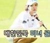 실력과 외모 겸비한 대한민국 미녀 골퍼 4인방은 누구?(영상)