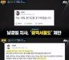 """'썰전' 이재명 """"남경필 지사 '경기도 포기'발언 지나치다"""""""