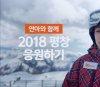 지상파 3사·SKT, 김연아 \