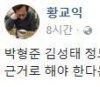 """황교익, JTBC '신년토론회' 김성태·박형준 일침…""""탑골공원 가면 온종일 들어"""""""