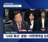 "'JTBC 신년토론회' 유시민, 김성태 주장에 ""팩트냐? 아무 근거 없는 주장"""