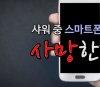 샤워 중 스마트폰 쓰면 사망한다?(영상)